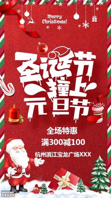 圣诞节撞上元旦节,节日特惠,优惠促销