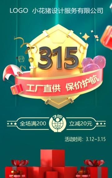 酷炫315消费者权益日产品促销宣传H5