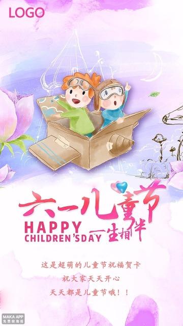 紫色六一儿童节节日祝福贺卡活动邀请打折节日促销海报