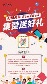 活动促销集赞送礼朋友圈宣传海报