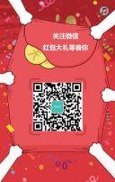 新年春节商家促销活动推广