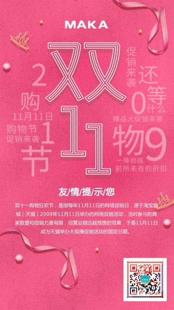 烂漫粉色双十一促销海报