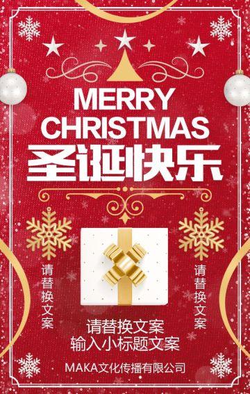 圣诞节企业活动店铺促销通用大型模板
