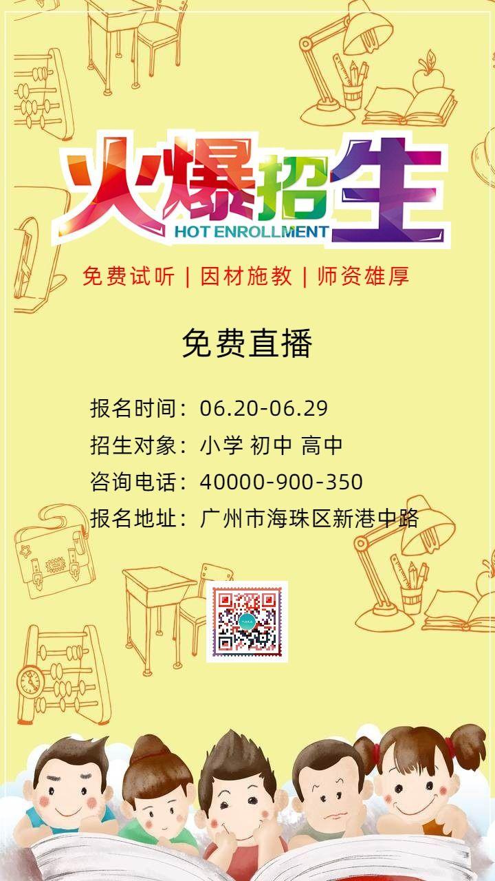 黄色可爱幼儿园招生宣传邀请函手机海报