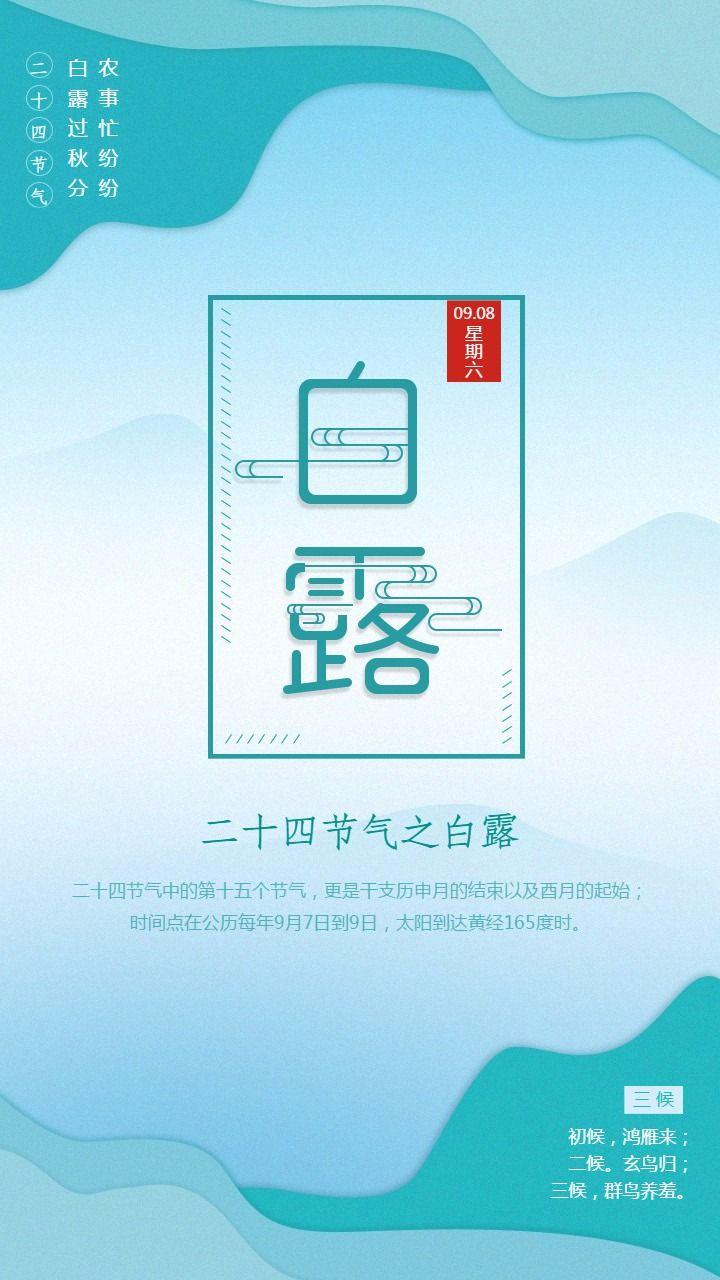 白露节气山水画简约小清新大气 二十四节气宣传海报