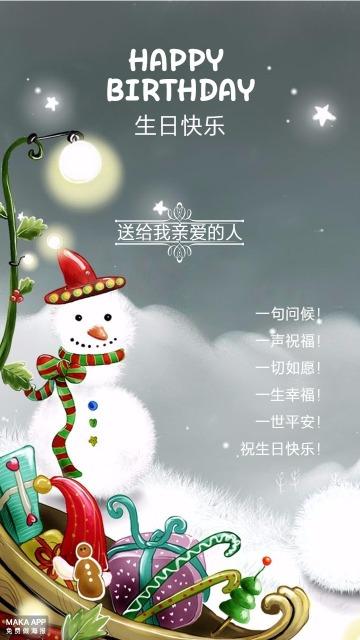 灰色手绘雪人生日祝福贺卡手机海报