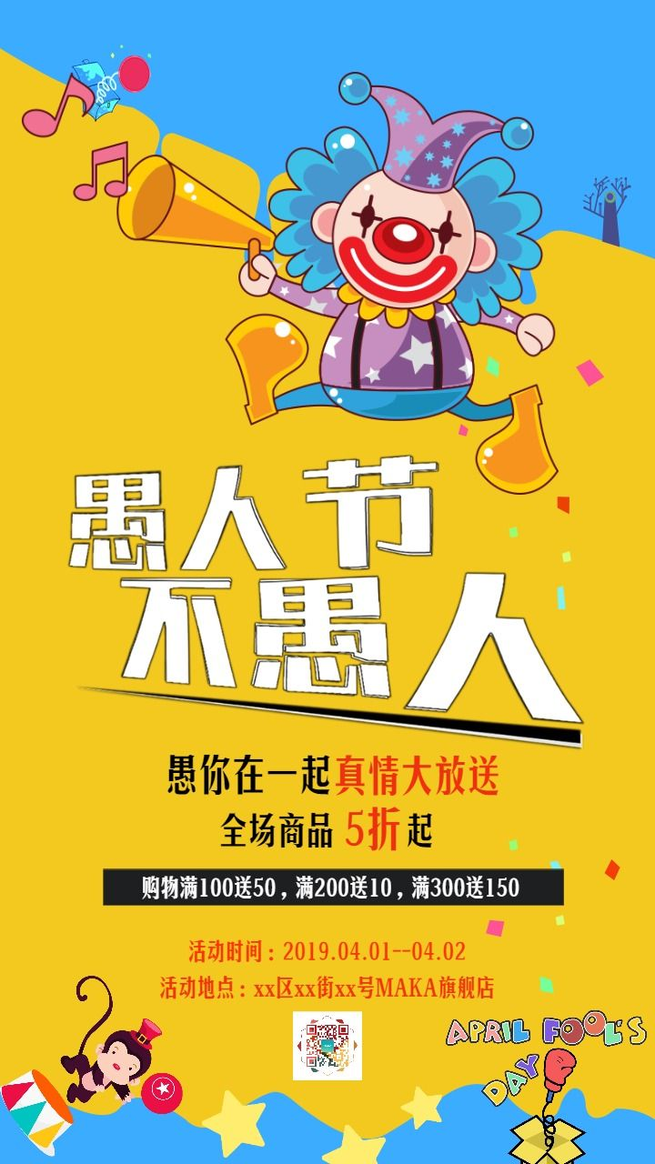 卡通手绘黄色愚人节产品促销活动宣传海报