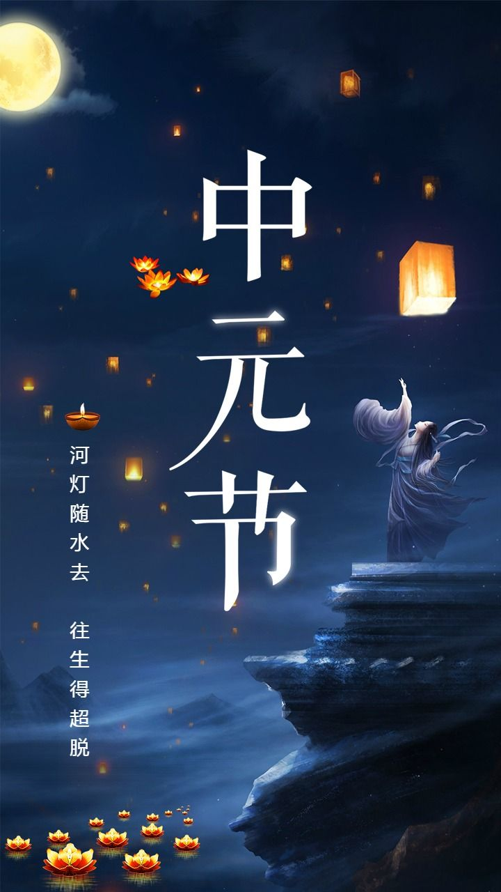 中元节梦幻星空传统节日宣传海报懒猫K设计