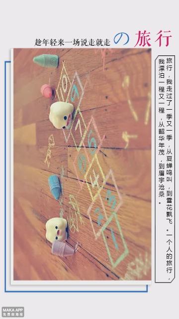 【相册集28】小清新个人相册情侣相册日系旅游旅行摄影展示通用