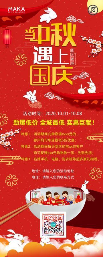 卡通红色喜庆风餐饮行业中秋国庆促销宣传通知宣传海报