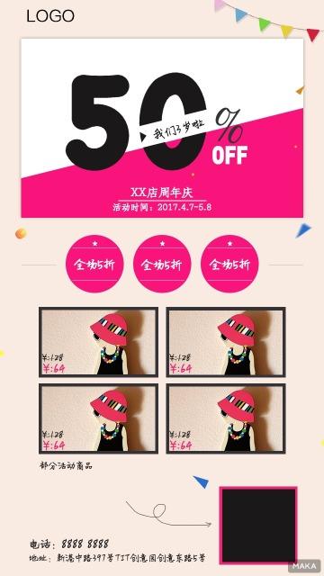女装美妆周年庆店铺促销宣传