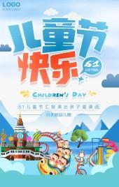 卡通手绘61儿童节汇报演出亲子活动邀请函H5