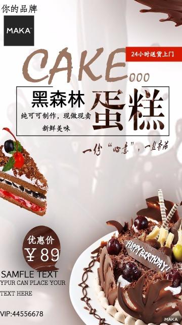 黑森林蛋糕宣传