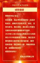 红色大气会议邀请函新品发布会邀请函