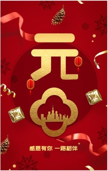 2020年元旦新年祝福红色喜庆高端大气企业宣传H5
