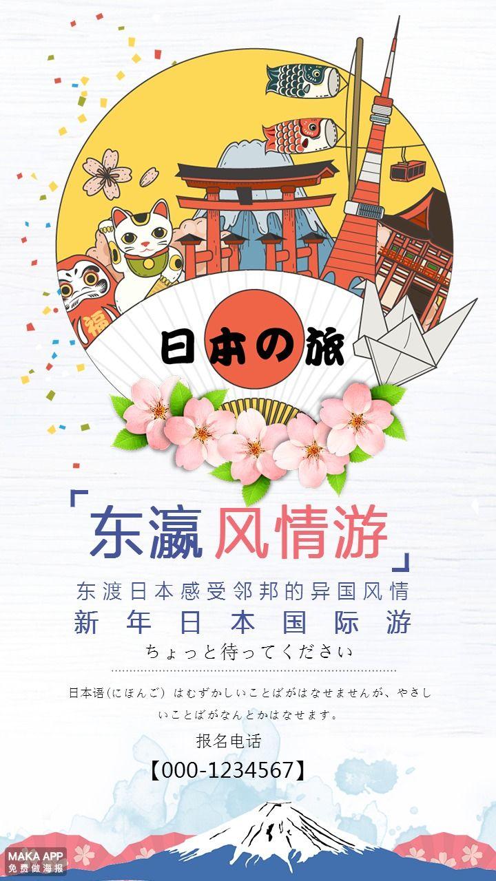 日系文艺卡通风东瀛风情游日本旅游海报