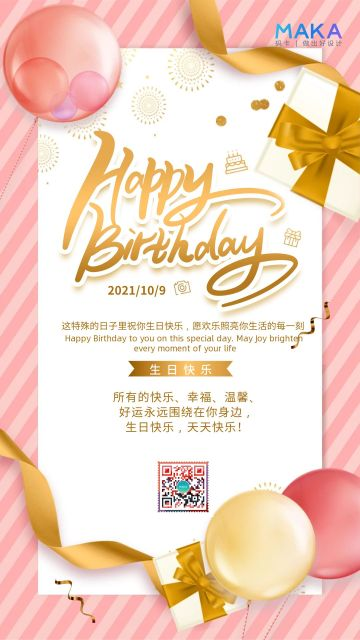 简约大气生日快乐祝福贺卡手机海报