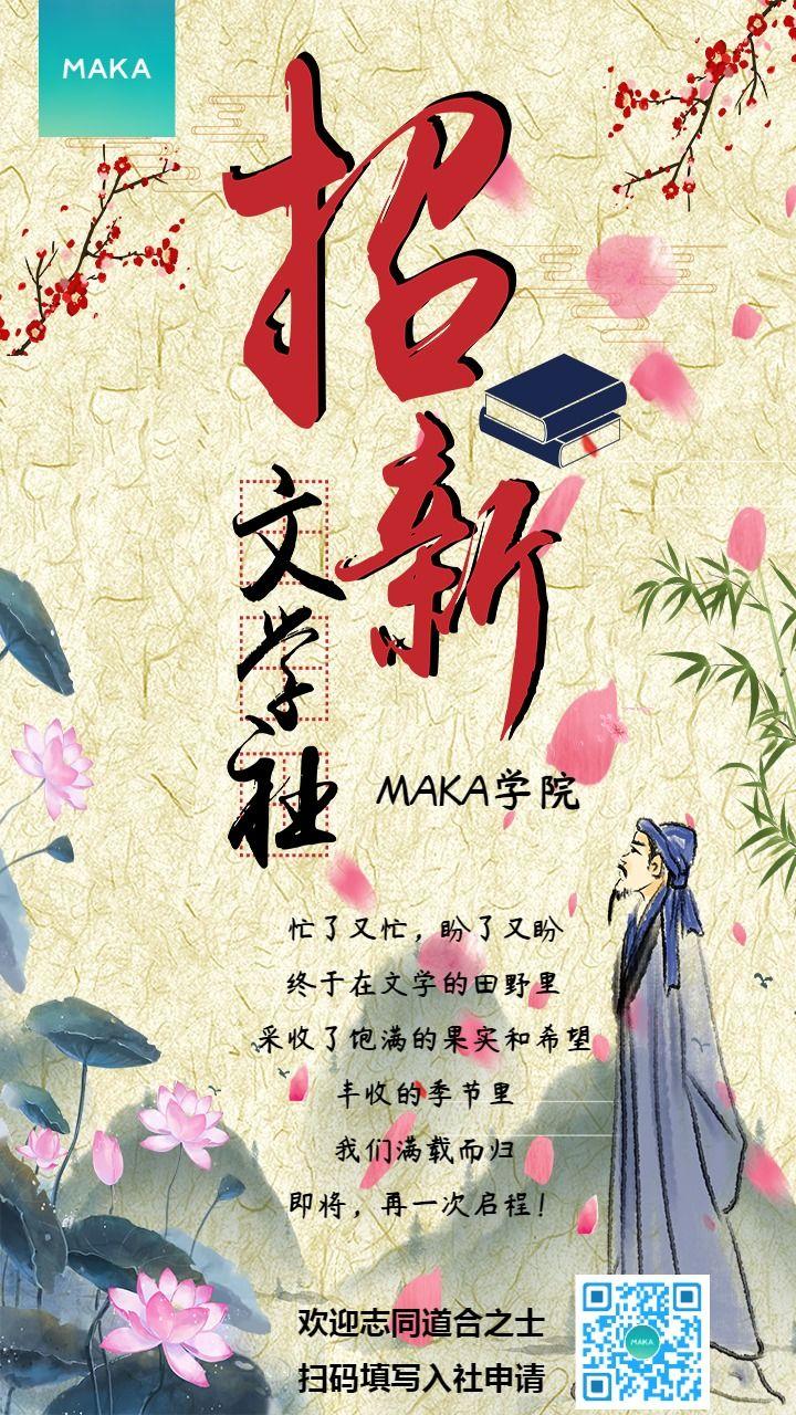 卡通手绘古典风米色文字社团协会社团海报