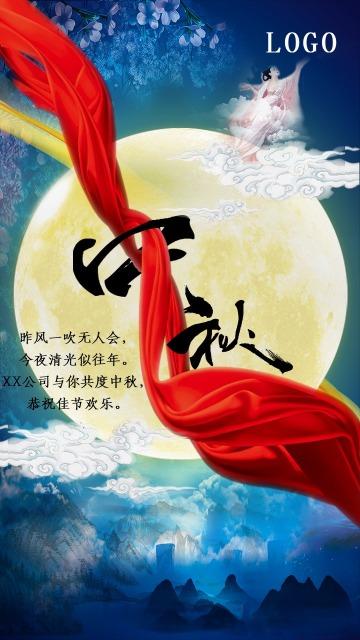 中秋节日宣传单