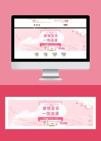 浪漫精品时尚珠宝电商banner