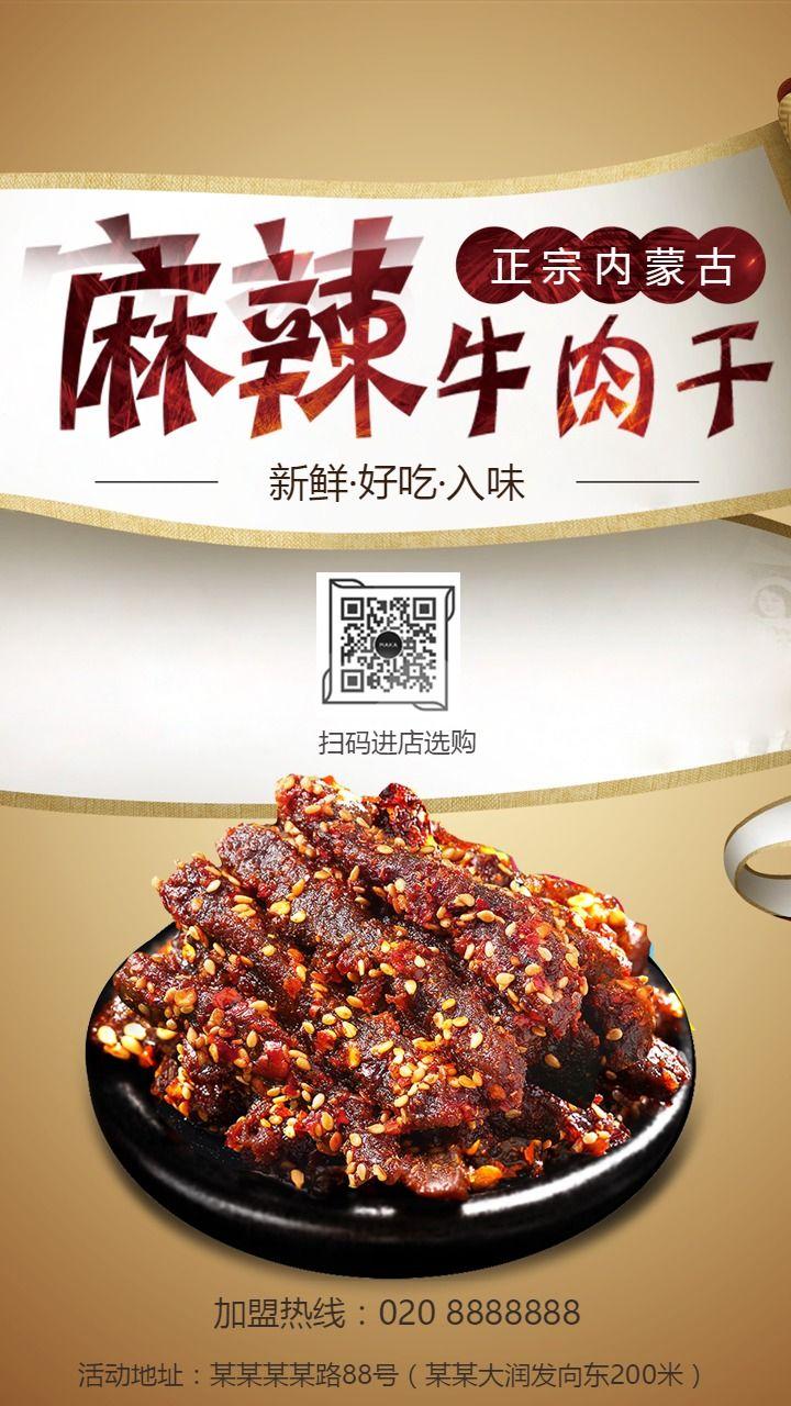 麻辣牛肉干零食小铺宣传海报(懒猫K设计)