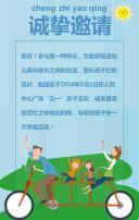 五一劳动节旅行社旅游产品推广 五一促销活动宣传 春季出游 五一劳动节假期亲子旅游活动促销宣传模板 端