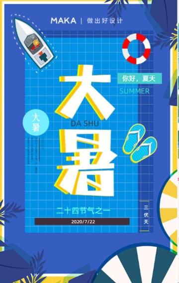 大暑习俗宣传24节气中国传统习俗蓝色H5
