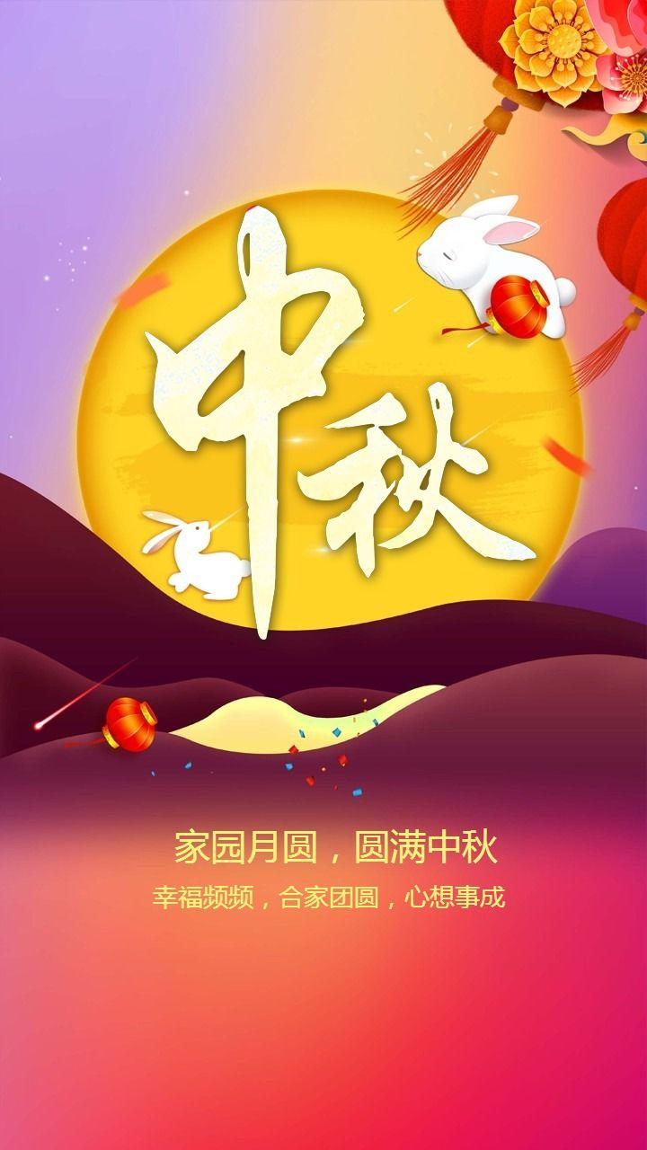 中秋佳节祝福贺卡中秋促销宣传