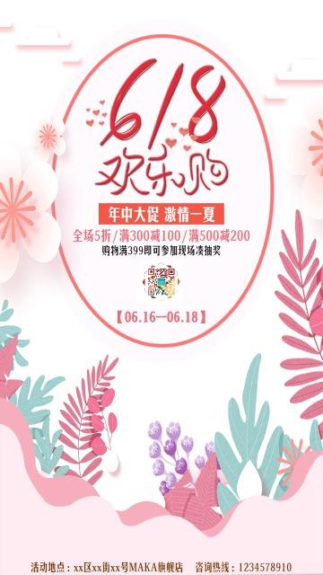 文艺清新粉色618年中大促产品促销活动活动宣传海报