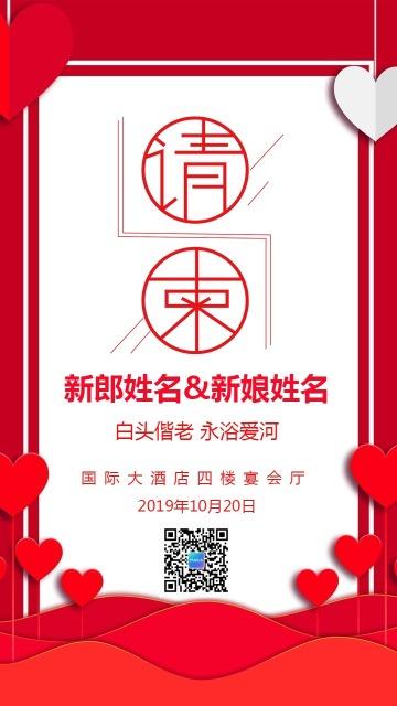红色简约唯美婚礼婚宴邀请函海报