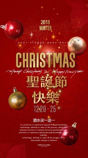 红色轻奢圣诞节酒吧休闲娱乐促销活动手机海报