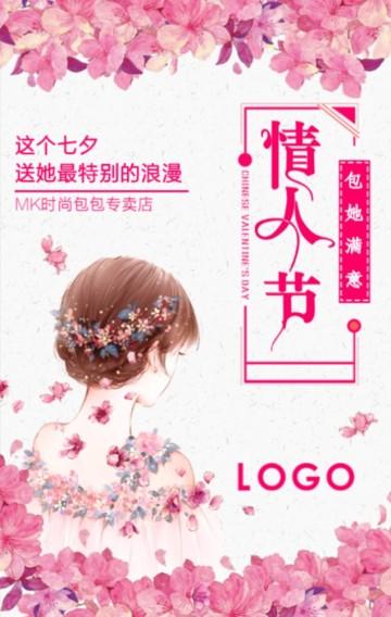 浪漫七夕情人节时尚包包促销模版
