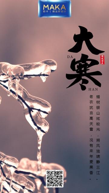 大寒二十四节气创意海报节日贺卡祝福 中国传统习俗