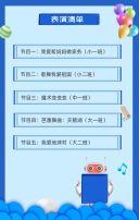 蓝色可爱六一儿童邀请函翻页H5