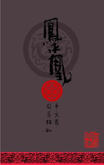 凤求凰1秦汉[六礼三书]婚庆模版