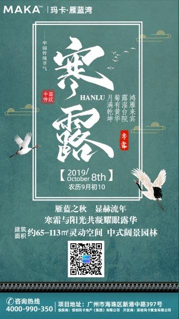 绿色中式风格寒露节气地产宣传海报