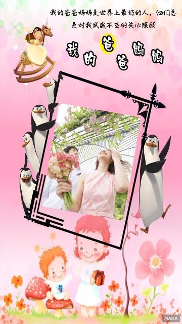 我的爸爸妈妈相册粉色企鹅