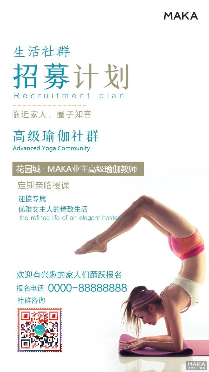 瑜伽社群招募计划/招生计划