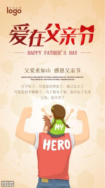 父亲节 感恩父亲节 父亲节祝福 父亲节快乐 父亲节海报 父亲节贺卡 父亲节宣传 父亲节节日 父亲节活