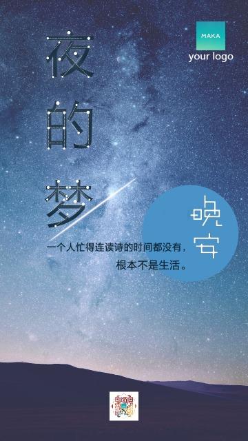 企业通用晚安心灵鸡汤励志宣传海报星空简约蓝色