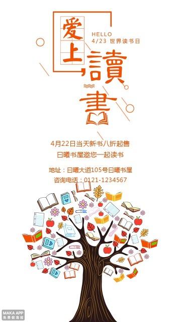 世界读书日书店新品折扣上新促销宣传活动海报手绘卡通树彩色-曰曦