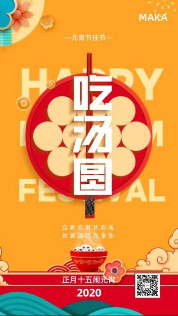 创意卡通黄色吃汤圆元宵节传统习俗手机海报模版