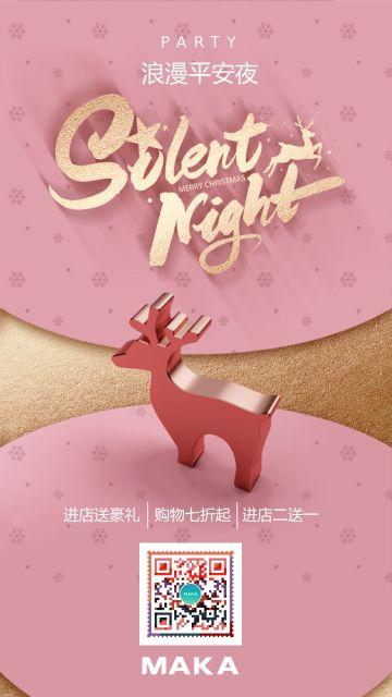 粉色平安夜宣传促销海报