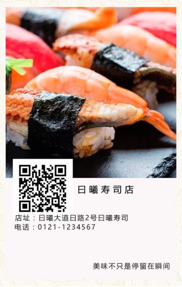 实景美食日韩料理新品店铺推广宣传H5