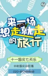 蓝色清新简约国庆旅游旅行社国庆促销H5