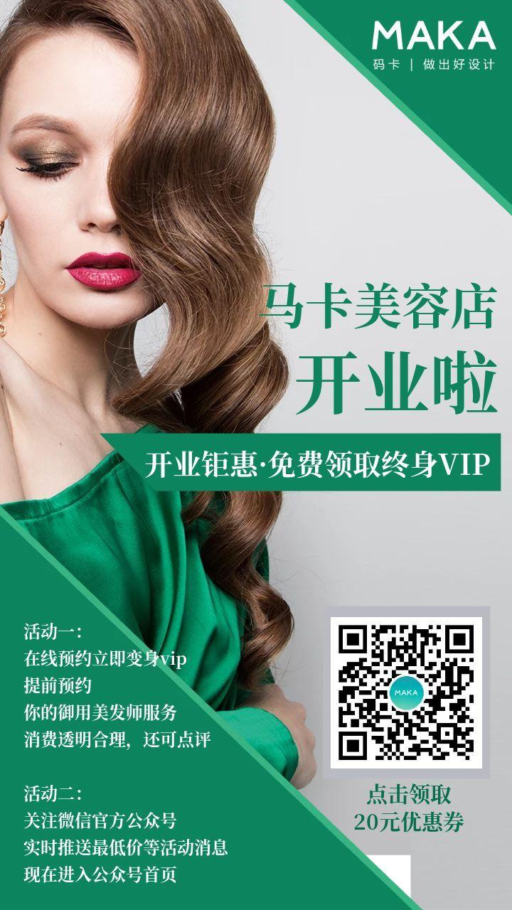 绿色美容美业美发美体开业宣传海报