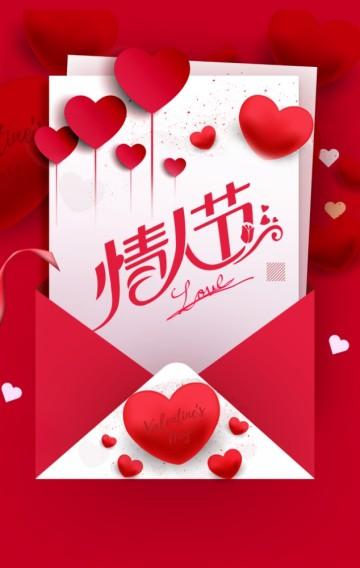 红色浪漫喜庆高端情人节活动促销宣传H5