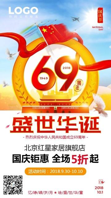 国庆节69周年华诞优惠促销祝福贺卡