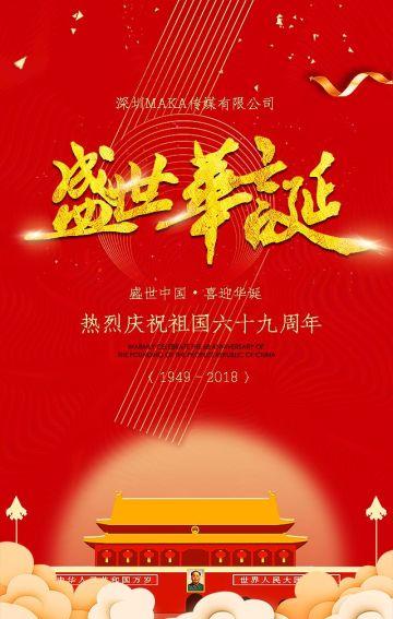 国庆祝福公司祝福员工祝福国庆活动员工活动