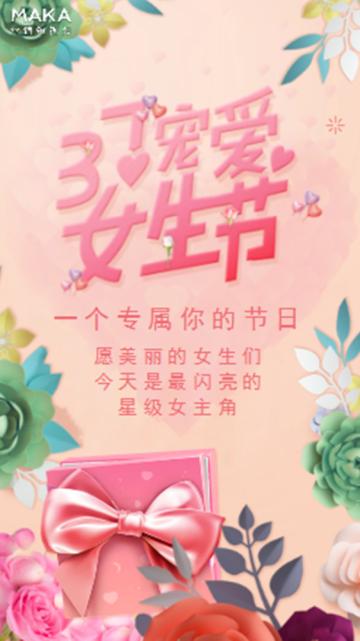 3.7宠爱女生节女生节贺卡企业个人通用甜蜜浪漫唯美清新文艺